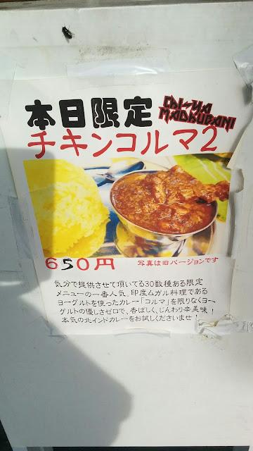 長崎市で美味しいカレー屋さんのおすすめはこちら!「マドゥバニ」さんの【チキンコルマ2!!】