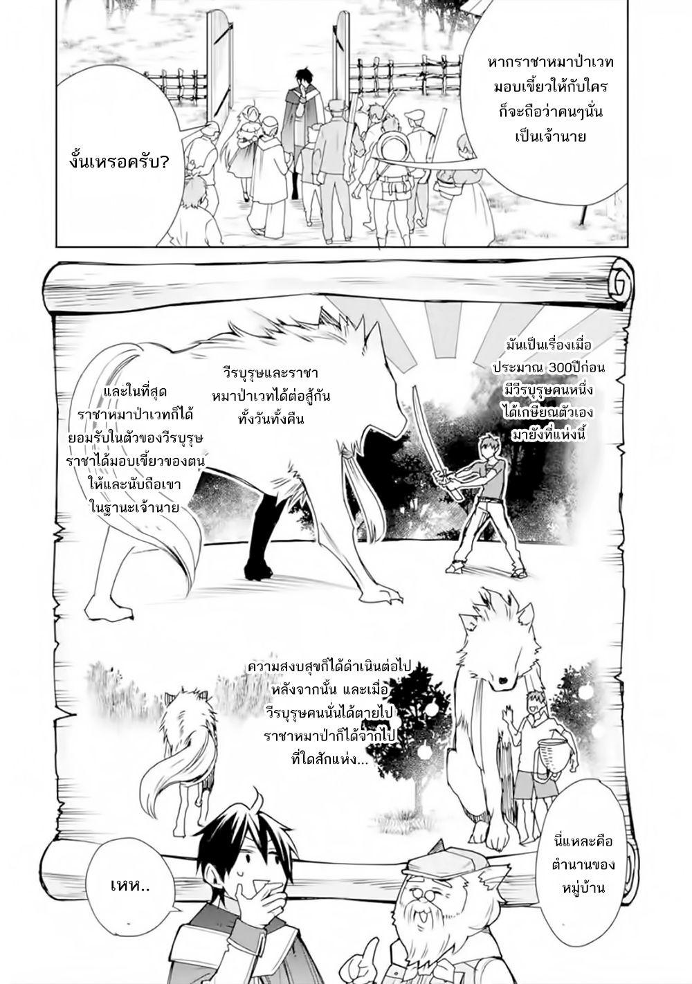 อ่านการ์ตูน Saikyo no mado-shi. Hiza ni ya o ukete shimattanode inaka no eihei ni naru ตอนที่ 2.3 หน้าที่ 9