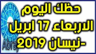 حظك اليوم الاربعاء 17 ابريل-نيسان 2019