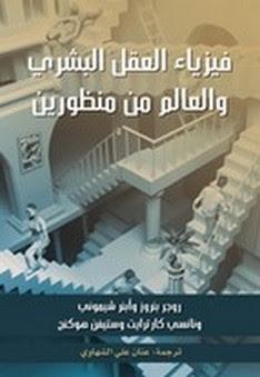 كتاب فيزياء العقل البشري والعالم من منظورين – أبنر شيموني, روجر بنروز, ستيفن هوكنج, نانسي كارترايت