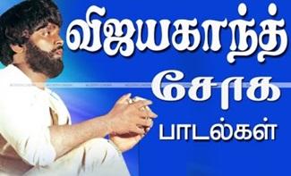 Vijayakanth Sad Songs  | Vijayakanth Soga Padalgal