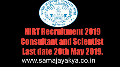 NIRT Recruitment 2019