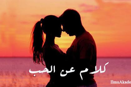 20 Kata Mutiara Bahasa Arab Tentang Cinta yang Bakal Bikin Kamu Baper