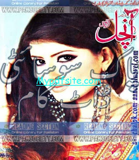 Aanchal Digest March 2016
