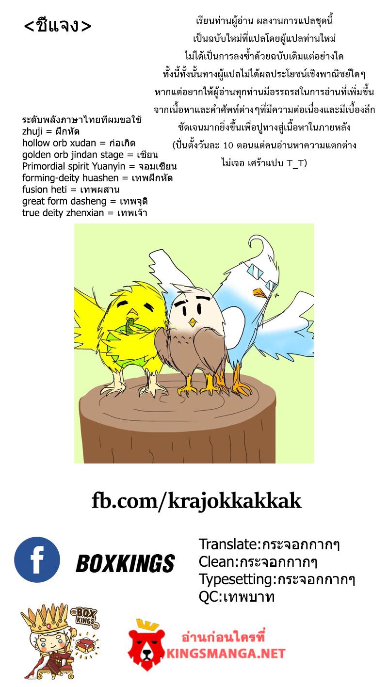 อ่านการ์ตูน Spirit Blade Mountain 64 ภาพที่ 12