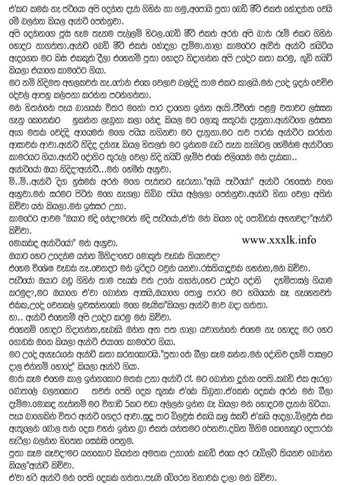 mamai 2 katha sinhala wela katha sinhala click for details