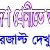 HSC Admission Result 2017 XIClassAdmission.gov.bd