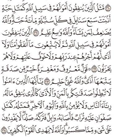 Tafsir Surat Al-Baqarah Ayat 261, 262, 263, 264, 265