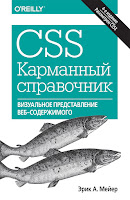 книга Эрика А. Мейера «CSS. Карманный справочник» (4-е издание) - читайте отдельное сообщение в моем блоге