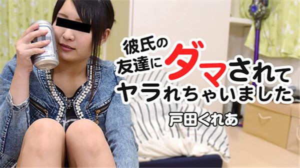 HEYZO 1408 彼氏の友達にダマされてヤラれちゃいました – 戸田くれあ