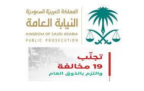 تعرف على لائحة الذوق العام في السعودية ،بديلة جهة الأمر بالمعروف والنهي عن المنكر