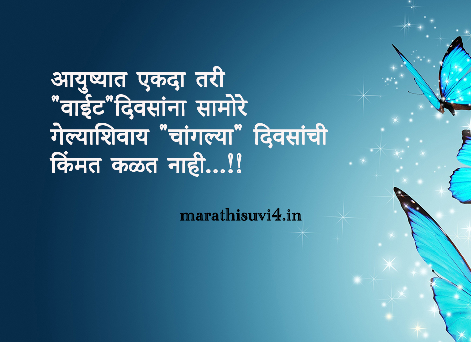 Best Life Quotes Marathi World Marathi Suvichar
