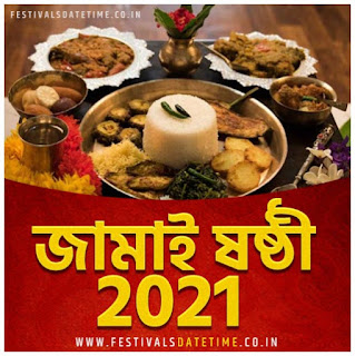 2021 Jamai Sasthi Date & Time in India, 2021 Jamai Sasti Dates in West Bengal