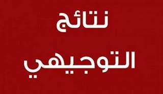 """الآن نتائج التوجيهي 2018 فلسطين """"الإنجاز"""" برقم الجلوس رابط استعلام مباشرعبر موقع وزارة التربية والتعليم الفلسطينية"""