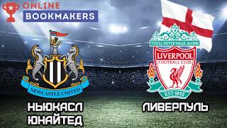 Ньюкасл Юнайтед – Ливерпуль смотреть онлайн бесплатно 4 мая 2019 прямая трансляция в 21:45 МСК.