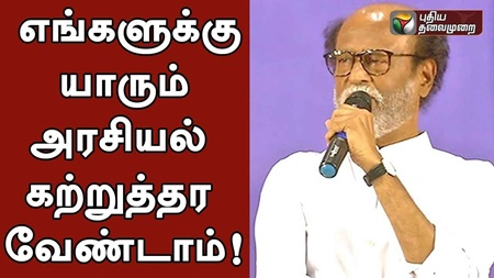 Let no one teach us politics ! – Rajinikanth in Press Meet