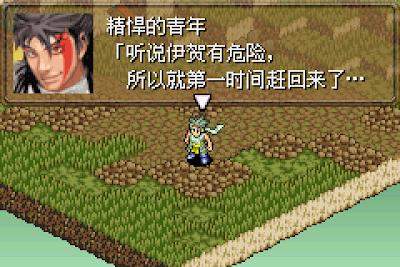 【GBA】鬼武者戰略版(Onimusha Tactics)繁體中文版+遊戲攻略+金手指!