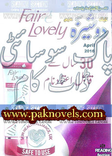 Free Download PDF Monthly Dosheeza Digest April 2016