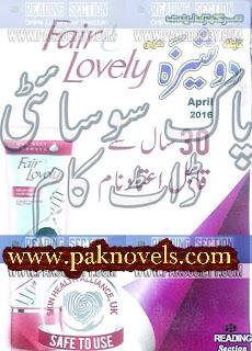 Free Download PDF Monthly Dosheeza Digest April 2016