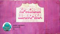 Настольный театр Красная шапочка СССР производство горизонт, послушная бумага, 1982.