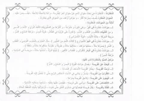 23 - ملخص دروس  و معلقات ترسيخية الايقاظ س5
