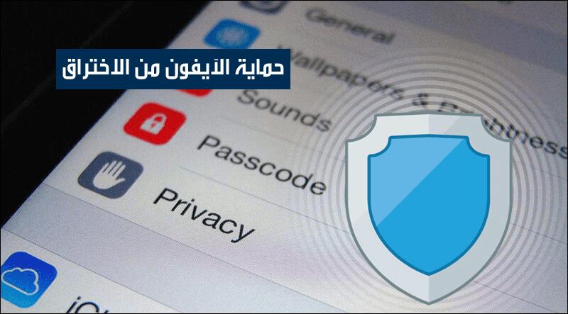 كيفية حماية الايفون من الاختراق ومنع التجسس على الهاتف