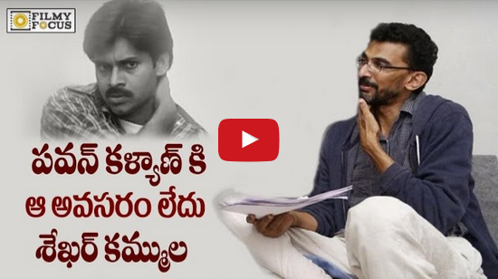 Sekhar Kammula Comments Clarification Pawan Kalyan Politics