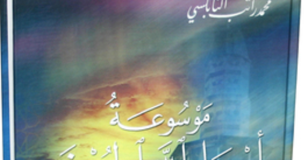 كتب الشيخ محمد راتب النابلسي pdf