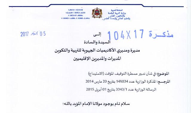 مذكرة 104-17 في شأن تدبير التوقيف المؤقت - الاستيداع