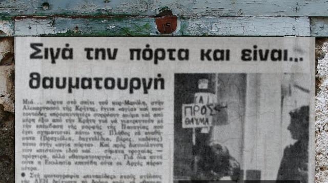 Η απάτη με τη «θαυματουργή» πόρτα στην Κρήτη. Εκατοντάδες πιστοί συνέρρεαν στην Αλικαρνασσό για να θεραπευτούν.
