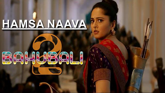 Hamsa Naava Lyrics – Sony & Deepu, Prabhas | Baahubali 2