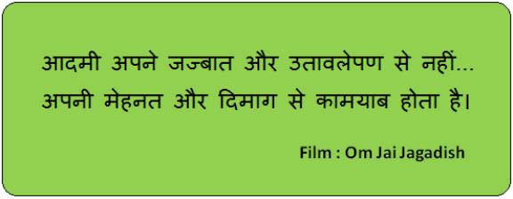 फिल्म : ओम जय जगदीश