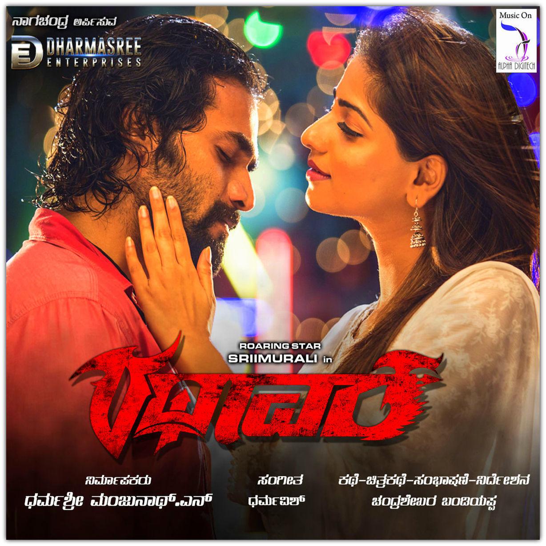 Kannada Mp3 Songs: Rathaavara (2015) Kannada Movie Mp3 Songs