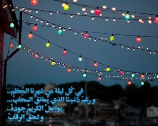 عبارات حلوة عن شهر رمضان 2016 , كلمات رائعة عن رمضان