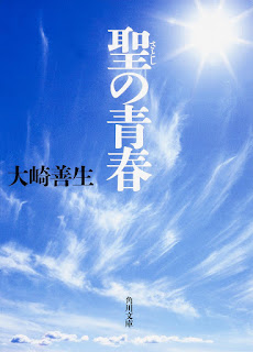 [Novel] 聖の青春 [Hijiri No Seishun], manga, download, free