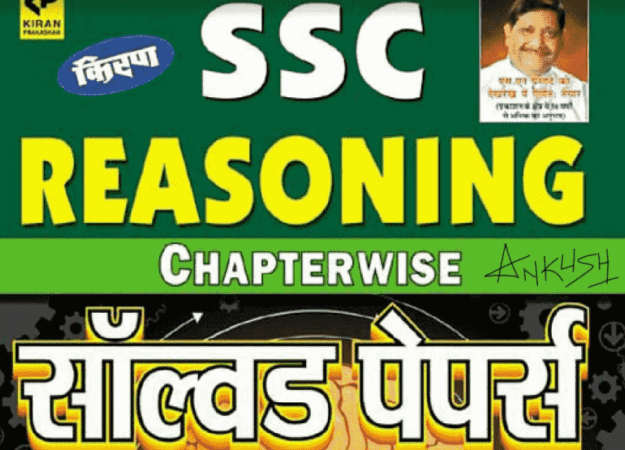 Kiran SSC Reasoning Hindi Book PDF Download for Competitive Exams