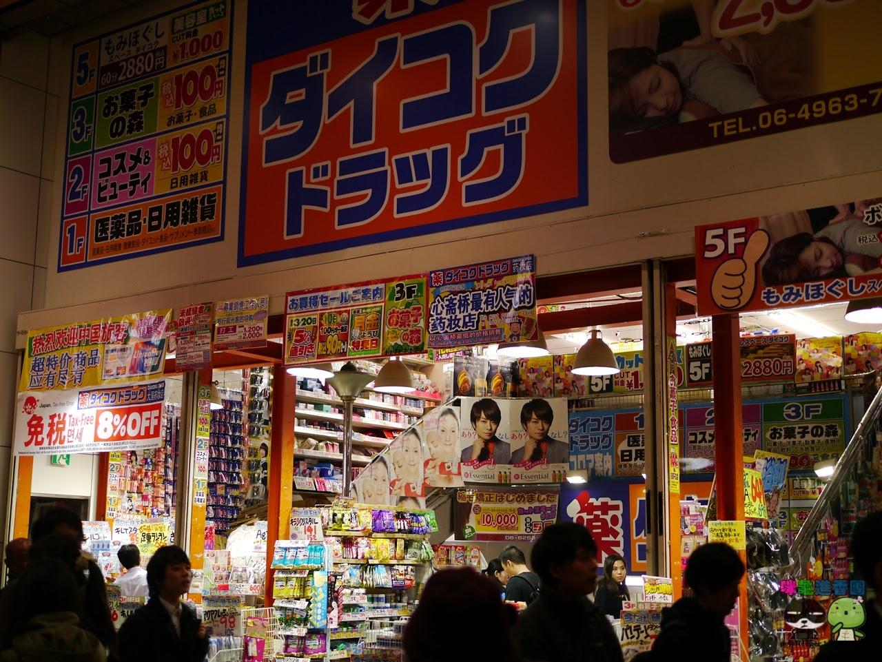 咪龜進香團(PejaKeeper's Blog): 日本關西零食購物心得