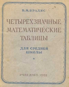 Four-valued mathematical tables of Bradis for blondes. The basic mathematical reference book of soviet schoolchildren, students, engineers