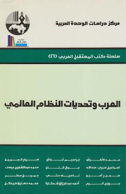 تحميل كتاب العرب وتحديات النظام العالمي pdf مجموعة من الباحثين