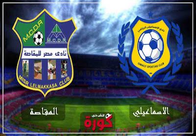 مباراة الإسماعيلي ومصر المقاصة اليوم