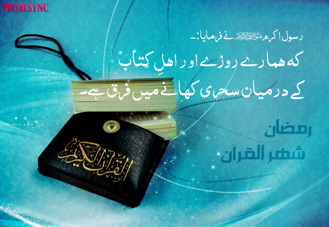 Good Hadees English Ramadan - 5-Ramzan-mubarik-hadees-with-ramzan-islamic-wallpapers  Image_234686 .jpg