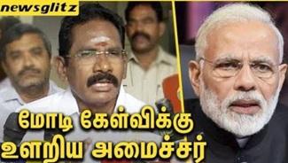 Sellur Raju bluffed at the Pressmeet | Modi , OPS