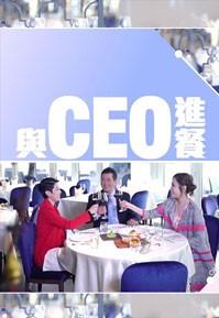 CEO的成功要訣 (亞喜) | 第三世多杰羌佛, 福慧行, 佛教, 修行, 快樂人生