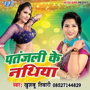 Patanjali Ke Nathiya - Khushboo Tiwari 2016 Best Bhojpuri music album