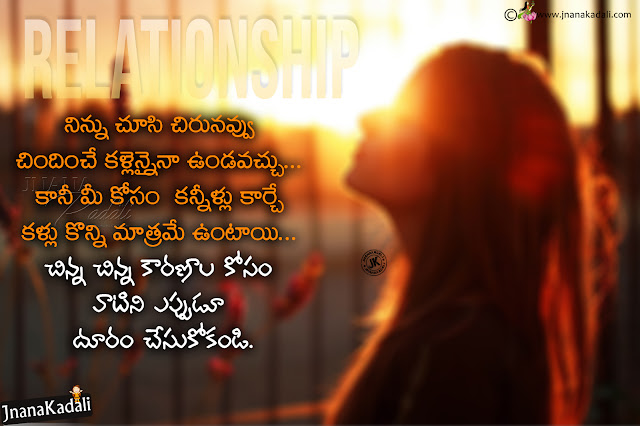 telugu relationship greatness messages quotes-best relationship importance quotes hd wallpapers