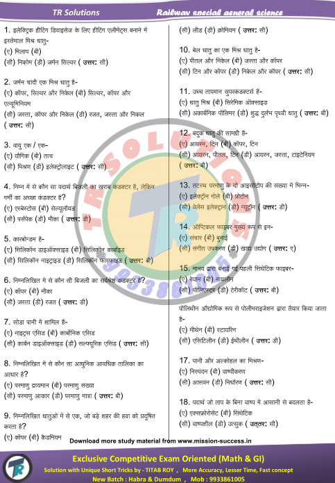 650 General Science Objective Questions for RRB ALP Exam 2018