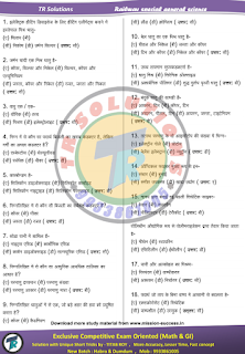 650 General Science Objective Questions for RRB ALP Exam 2018- Mission Success : PDF In Hindi