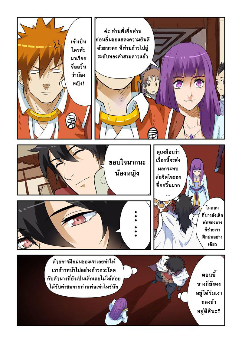 Tales of Demons and Gods ตอนที่ 138.2 หน้า 8