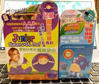 小朋友Supplement的好介紹: Health Proof康寶庫兒童護眼寶加鈣