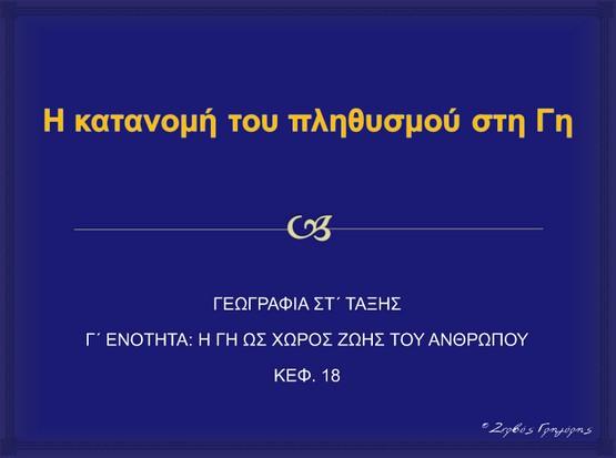 http://anoixtosxoleio.weebly.com//uploads/8/4/5/6/8456554/katanomi_plithismou.swf